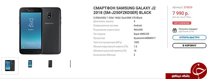 قیمت گوشی Galaxy J2 2018 فاش شد + تصویر