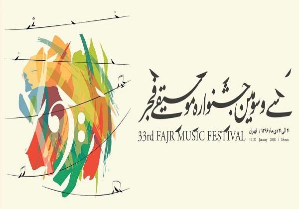 گروه «گره»؛ بمب جشنواره موسیقی/ رکورد 40 دقیقه ای در فروش بلیت جشنواره
