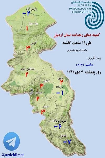 وضعیت آب و هوای اردبیل پنجشنبه 7 دی ماه