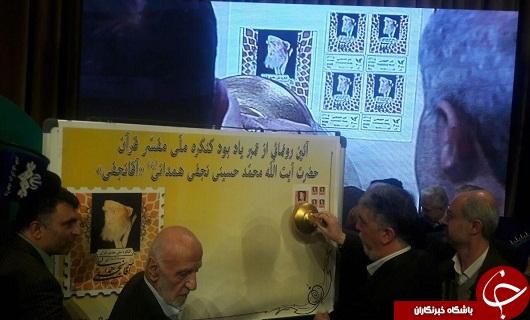 رونمایی از تمبر و آثار آیت الله آقا نجفی +تصویر