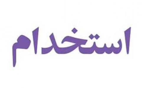 استخدام 2 ردیف شغلی در تهران