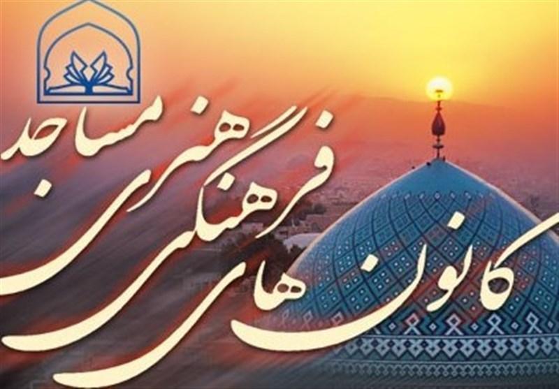 ۳۵ کانون فرهنگی مساجد در شهرستان دیر فعالیت میکند
