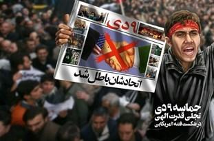 ملت ایران تمام قد در مقابل فتنه ایستاد