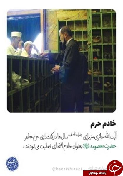 تصویر آیت الله حائری شیرازی در کفشداری حرم حضرت معصومه