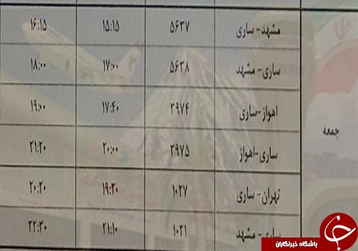 پروازهای جمعه ۸ دی از فرودگاههای مازندران