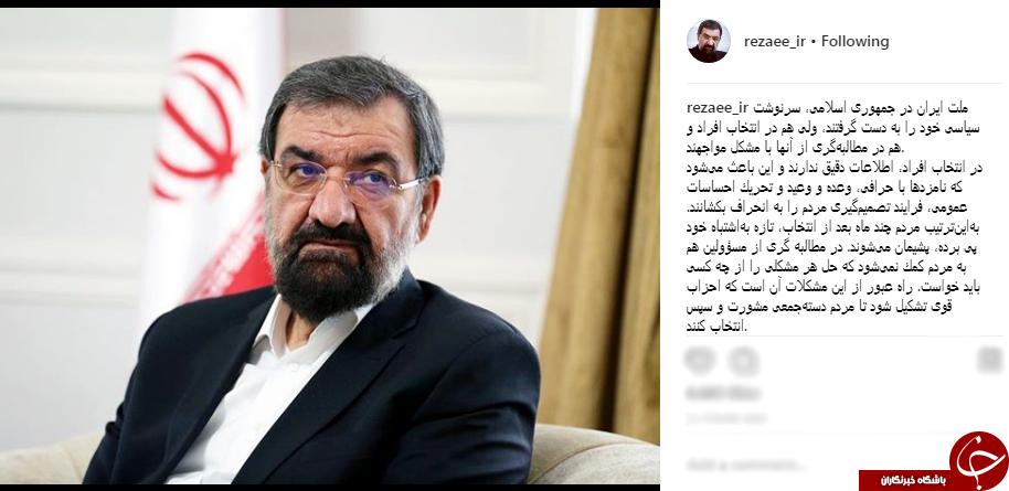 محسن رضایی؛ ملت ایران در انتخاب افراد و مطالبهگری از آنها با مشكل مواجهند