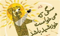 «سگی که میخواست خورشید باشد» منتشر شد