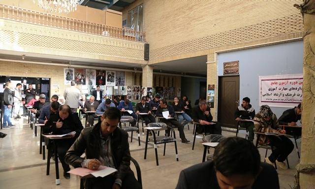 برگزاری بیست و چهارمین آزمون ادواری مراکز مهارتآموزی در ایلام
