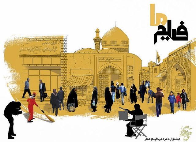 امروز در جشنواره فیلم عمار چه خبر است؟