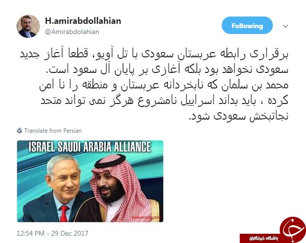 واکنش امیرعبداللهیان به برقراری رابطه عربستان سعودی با اسرائیل