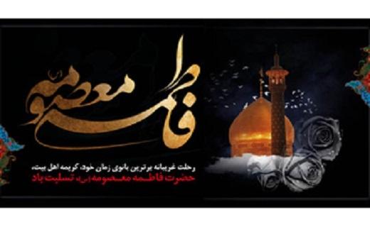 از خسارت میلیاردی مشترکان بدون کنتور تا گذری بر زندگی حضرت معصومه(س) + فیلم