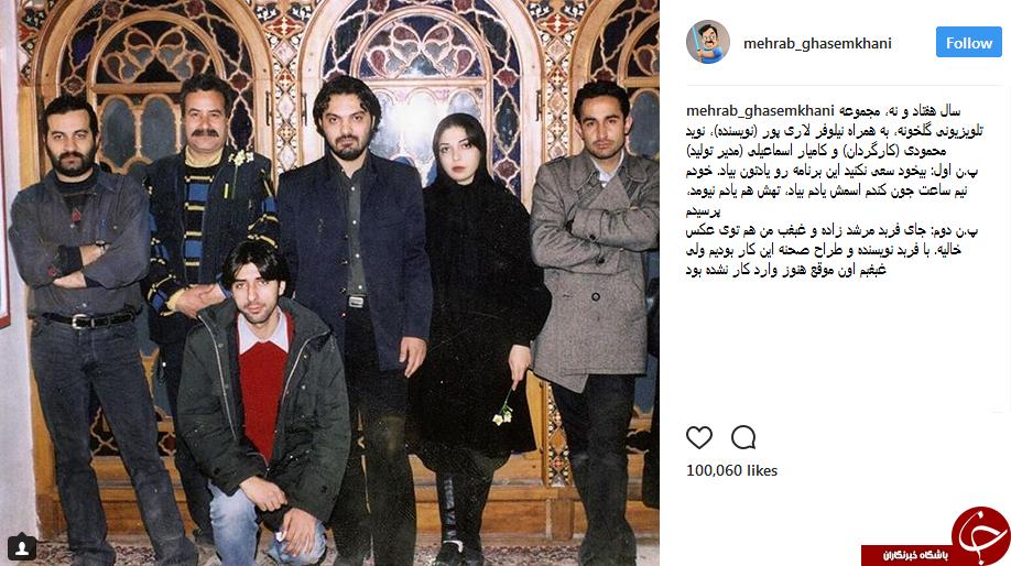 تصویری از مهراب قاسمخانی در سال 79 + عکس