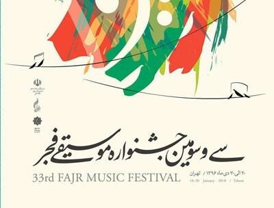 جشنواره اولیها در کنار خاک خوردههای موسیقی