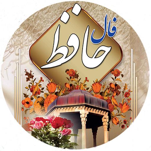 فال حافظ؛ جاذبه گردشگری کمتر دیده شده ایران