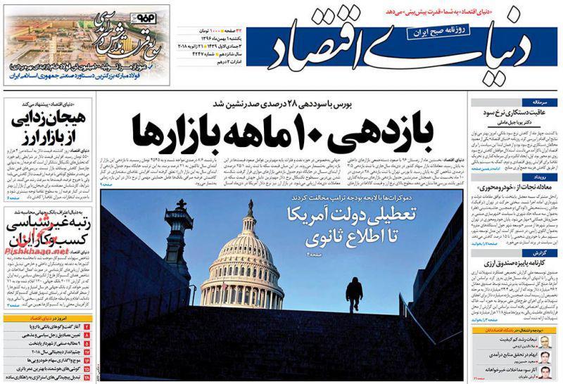 از اولتیماتوم دادستانی به شهردار تهران تا آمریکای تعطیل!