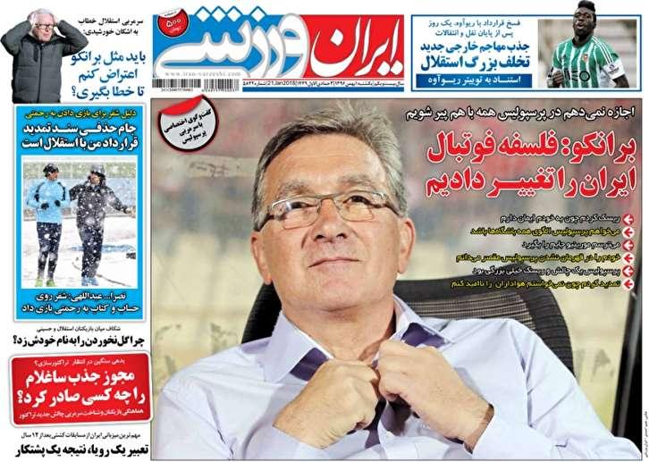 باشگاه خبرنگاران - ایران ورزشی - ۱ بهمن