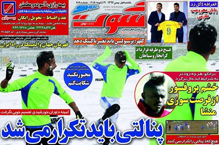 باشگاه خبرنگاران - روزنامه شوت - ۱ بهمن
