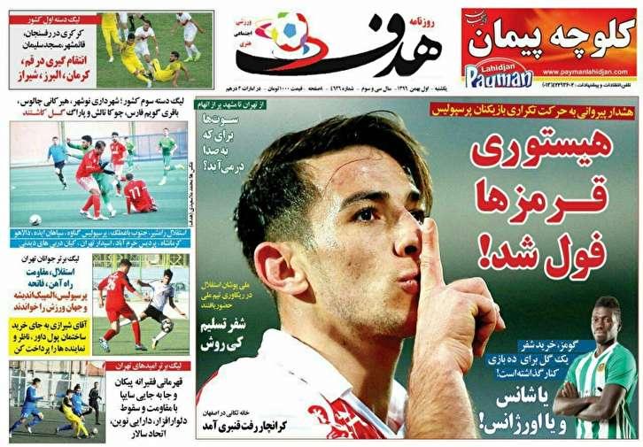 باشگاه خبرنگاران - روزنامه هدف - ۱ بهمن