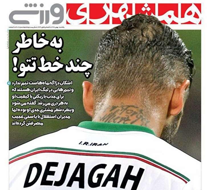 باشگاه خبرنگاران - همشهری ورزشی - ۱ بهمن