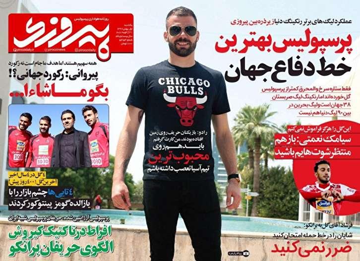 باشگاه خبرنگاران - روزنامه پیروزی - ۱ بهمن