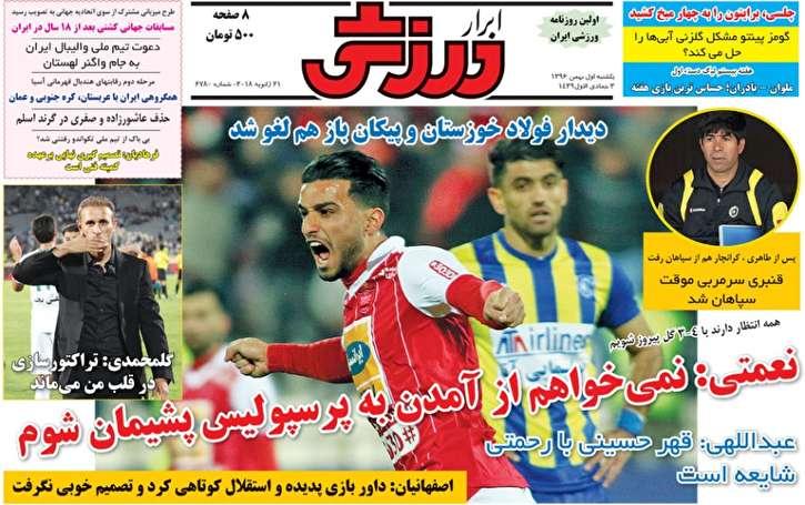 باشگاه خبرنگاران - ابرار ورزشی - ۱ بهمن