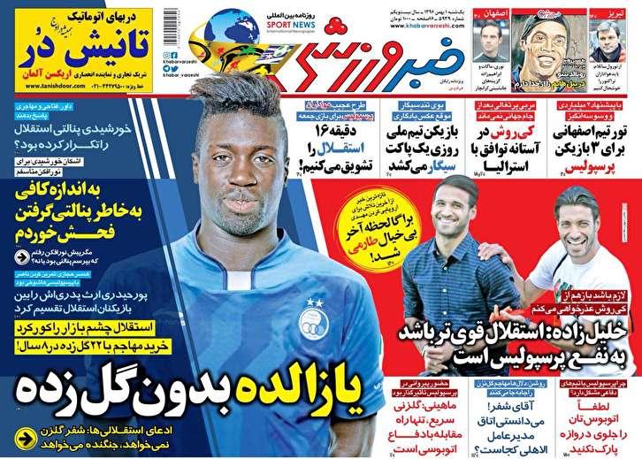 باشگاه خبرنگاران - روزنامه خبر ورزشی - ۱ بهمن