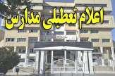 باشگاه خبرنگاران -تعطیلی مدارس بردسیر