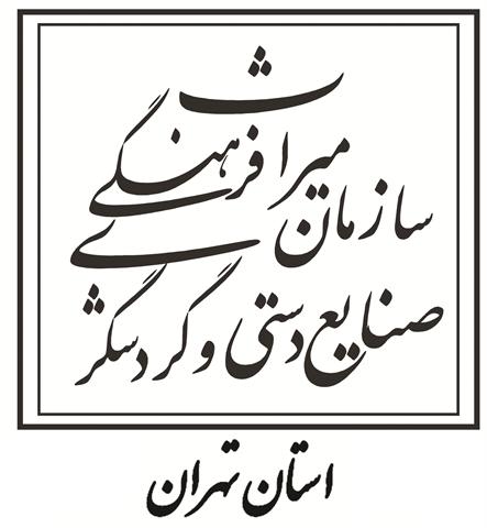 سرپرست اداره کل میراث فرهنگی استان تهران منصوب گردید