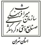 باشگاه خبرنگاران -سرپرست ادارهکل میراثفرهنگی استان تهران منصوب شد