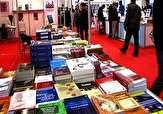 باشگاه خبرنگاران -عرضه 7 عنوان کتاب حوزه هنری هرمزگان در نمایشگاه بزرگ کتاب