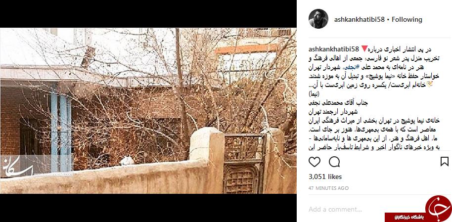واکنش اشکان خطیبی به ماجرای تخریب خانه نیما یوشیج +عکس