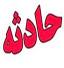باشگاه خبرنگاران -سارقان تحت تعقیب درپی یک حادثه رانندگی در تنکابن