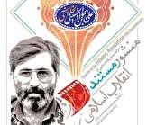 آغاز آیین رونمایی از «منشور مستند انقلاب اسلامی» در حوزه هنری