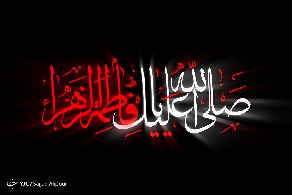 وفات خضرت فاطمه زهرا بر تمام مسلمین تسلیت عرض می نماییم