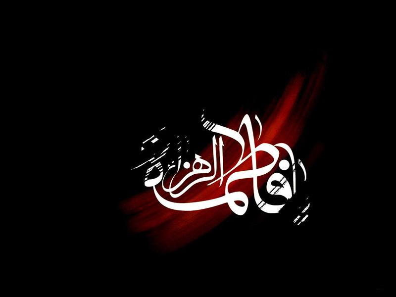 شرح مختصری از زندگینامه حضرت فاطمه الزهرا (س) / نوع رفتار حضرت فاطمه (س) یک الگوی زنانه نیست، بلکه سیره رفتاری برای بشیریت است