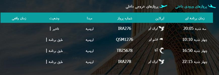 پروازهای سه شنبه ۱۰ بهمن ماه از فرودگاه بین المللی ارومیه