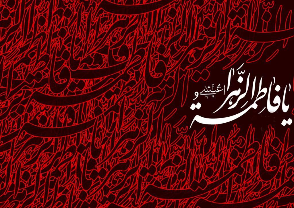 شأن نزول آیات قرآن کریم و احادیث درباره حضرت زهرا (س)