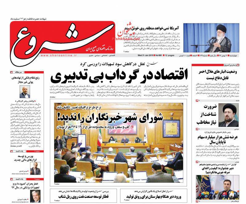صفحه نخست روزنامه های اقتصادی 11 بهمن ماه