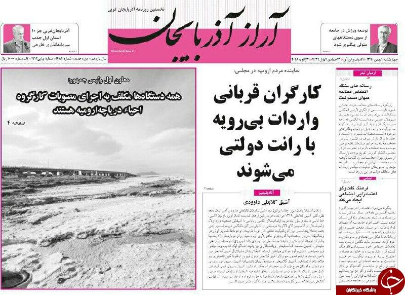 نیم صفحه نخست روزنامه آذربایجان غربی، چهار شنبه ۱۱ بهمن ماه