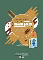 باشگاه خبرنگاران -مجموعه دوجلدی «طنزسرایان ایران از مشروطه تا انقلاب» بررسی میشود
