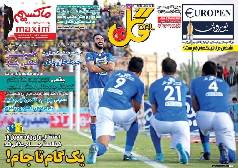 روزنامه گل - ۱۱ بهمن