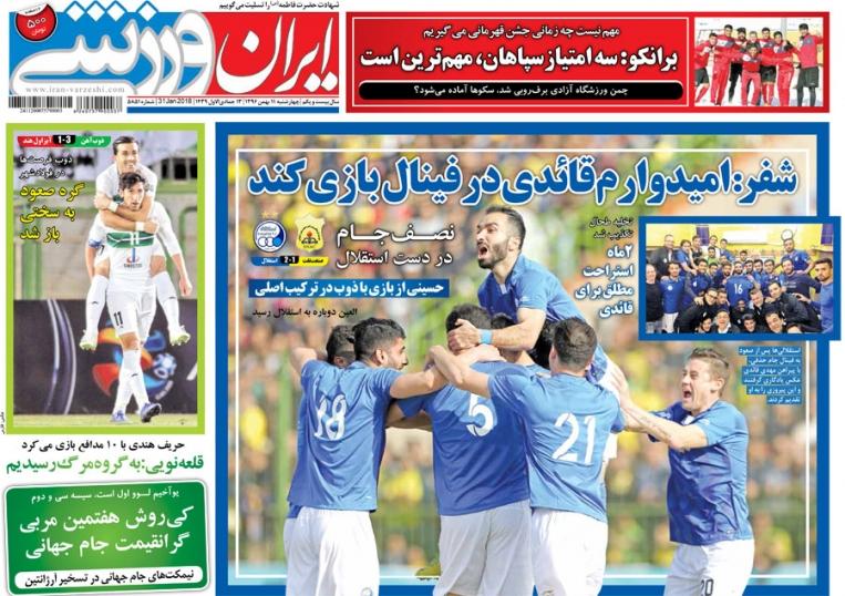 ایران ورزشی - ۱۱ بهمن