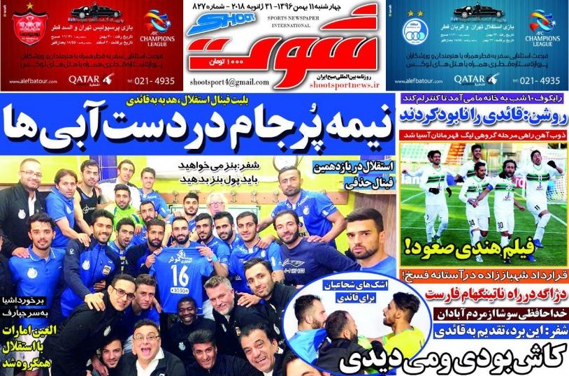 روزنامه شوت - ۱۱ بهمن