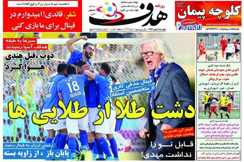 روزنامه هدف - ۱۱ بهمن