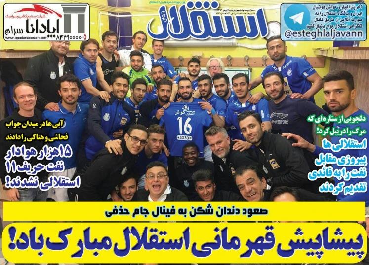 روزنامه استقلال - ۱۱ بهمن
