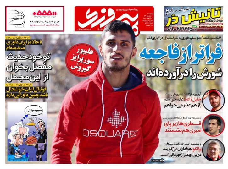 روزنامه پیروزی - ۱۱ بهمن