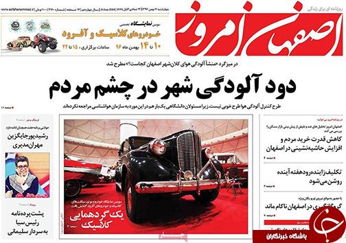 صفحه نخست روزنامه های استان اصفهان چهارشنبه 11 بهمن ماه