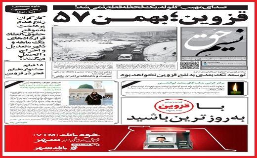صفحه نخست روزنامه استان قزوین چهارشنبه یازدهم بهمن