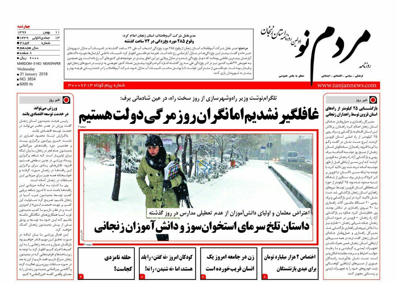 ازمجازات حبس برای دستکاری عمدی پلاک خودرو تامهمانوازی زنجانی ها از در راه ماندگان