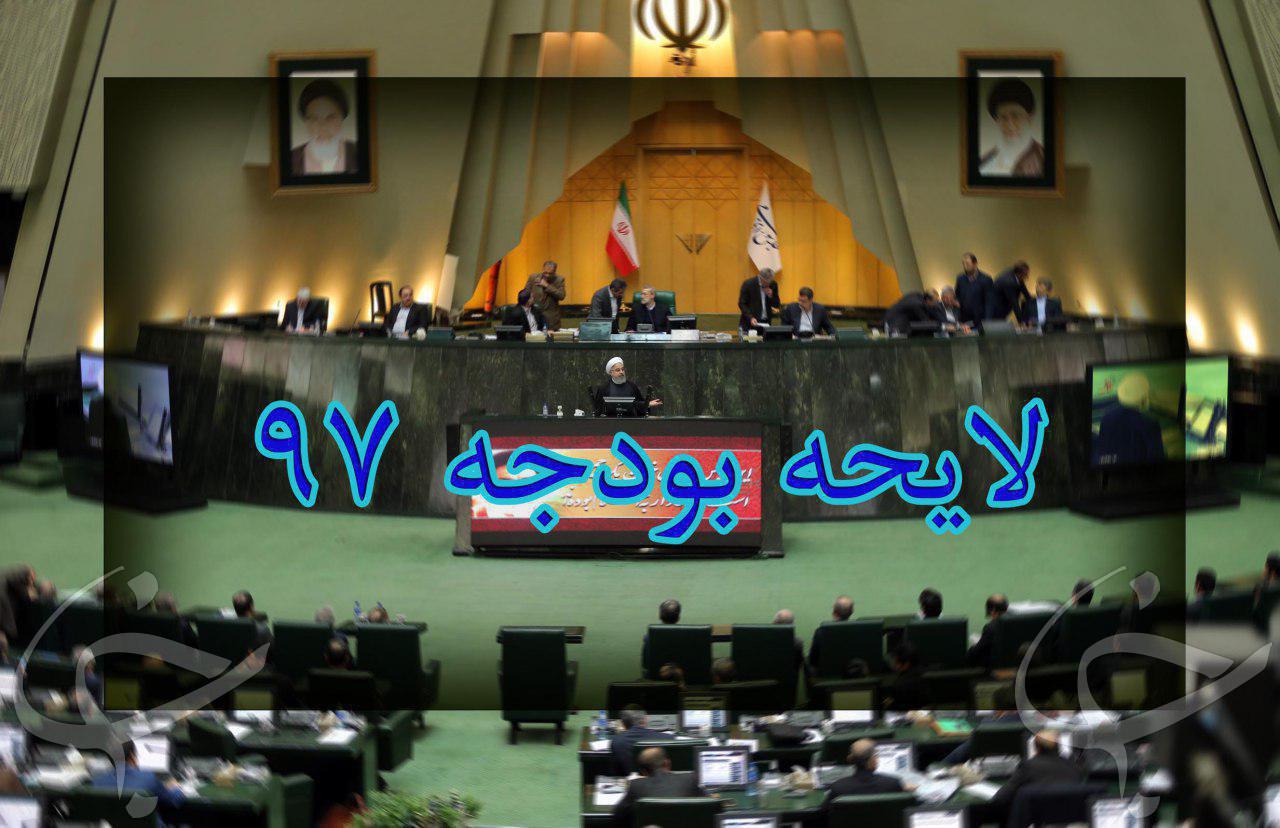 کلیات لایحه بودجه 97 در مجلس شورای اسلامی تصویب شد